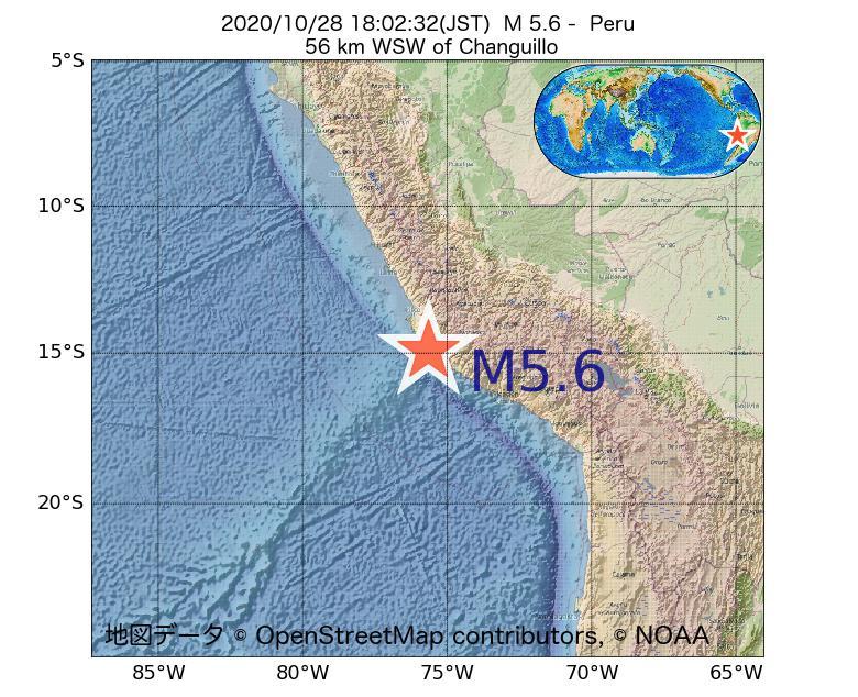 2020年10月28日 18時02分 - ペルーでM5.6